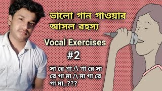 Vocal Music lessons in bengali | Vocal Exercise #2 | Koushik Official