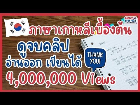 ภาษาเกาหลีเบื้องต้น 1 ชม. อ่านออกเขียนได้ชัวร์!!   เกาหลี Everyday