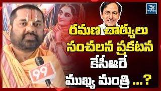 Ramana Charyulu Prediction on Who is Next CM in Telangana?..