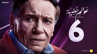 Awalem Khafeya Series - Ep 06   عادل إمام - HD مسلسل عوالم خفية ...