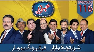 Khabarzar with Aftab Iqbal   Ep 116   16 August 2019   Aap News