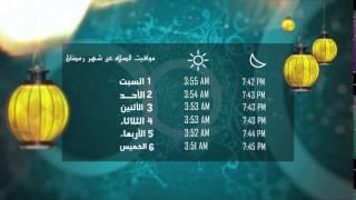 مواقيت الافطار والسحور لشهر رمضان 2017     -