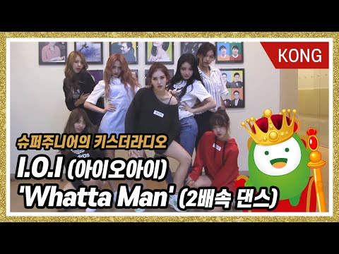 I.O.I(아이오아이) 'Whatta Man' 2X Dance (2배속 댄스!) [슈퍼주니어의 키스더라디오]