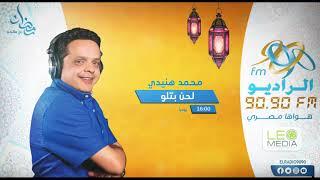 مسلسل لحن بتلو | الحلقة 1 | مع محمد هنيدي ونيرمين الفقي     -