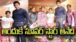 Mahesh Babu Fulfills The Wish Of An Ailing Girl..