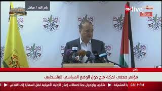 مؤتمر صحفي لحركة فتح حول الوضع السياسي الفلسطيني     -