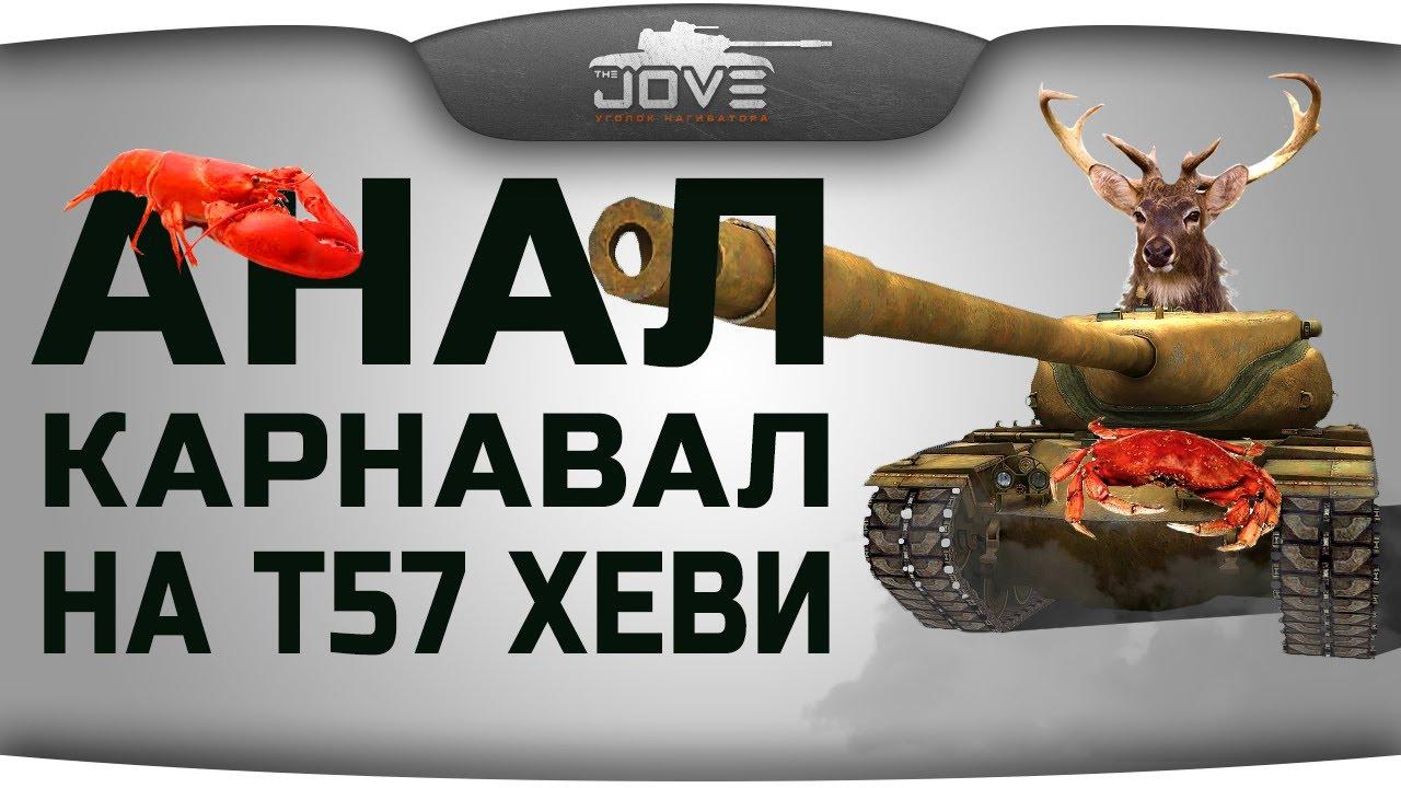 Рандомный Ан*л-Карнавал на T57 Heavy Tank. [18+]