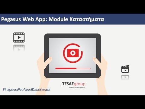 Pegasus Web App - Module Καταστήματα