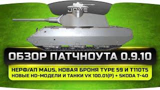 Обзор патчноута 0.9.10. Ап Maus и Type 59. Новые HD-модели и танки VK 100.01(P) + Skoda T-40.