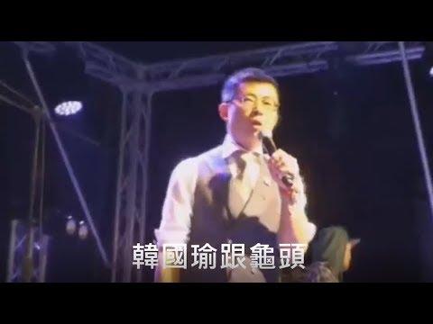 【大港開唱】黃腔不斷,髒話不絕,台灣時下年輕人的最愛?