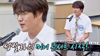 (고막 힐링♡) 🎤독보적 음색 성시경(Sung Si Kyung)의 미니 콘서트 아는 형님(Knowing bros) 240회