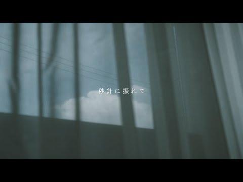 ザ・モアイズユー『秒針に振れて』【Official Lyric Video】