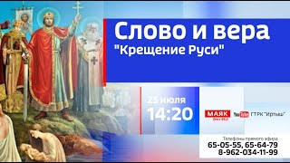 Программа «Слово и Вера», «Крещение Руси»