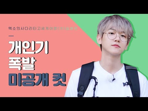[EXO의 사다리 타고 세계여행 미공개 컷] 맑은 공기 효과 갈매기 소환