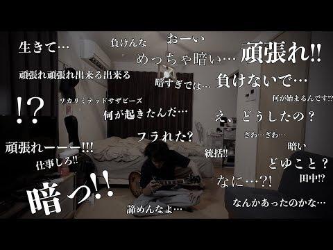 アラウンドザ天竺「初恋撃沈同窓会」MV