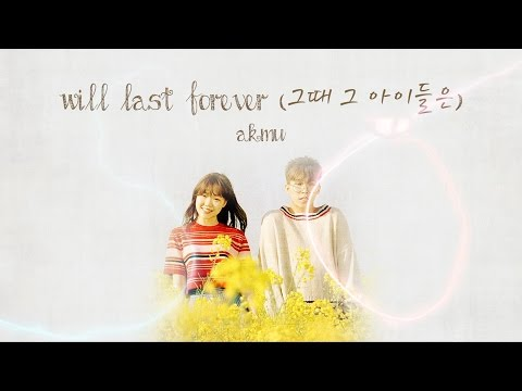 WILL LAST FOREVER (그때 그 아이들은) - AKMU/Akdong Musician (악동뮤지션) [HAN/ROM/ENG COLOR CODED LYRICS]