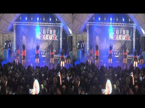 20130315 公關組表演 和平高中 和平舞夜 3D Ver.