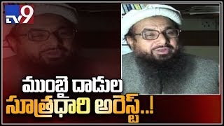 26/11 mastermind Hafiz Saeed arrested from Lahore..