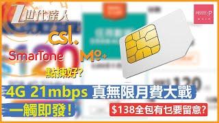 4G 21mbps 真無限月費大戰 一觸即發!$138全包有乜要留意?ClubSIM MO+ Smartone 點揀好?2021