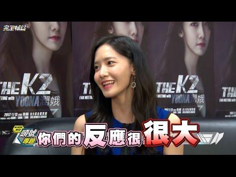 【最甜潤娥專訪♥】尖叫吧~女神降臨! 阿達圓夢親眼一見潤娥