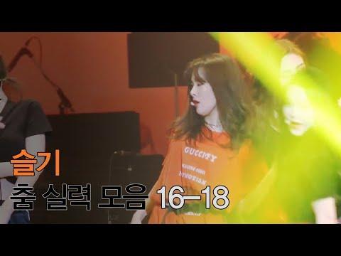 슬기 춤 실력 모음 16-18