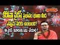 కరోనా వైరస్ ఎప్పుడు అంతం అవుతుంది   | కోవిడ్ -19 | Hindu Dharmam