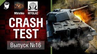 Battle E 50 M - Crash Test №16 - от Mblshko и MYGLAZ