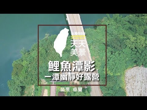 空拍台灣 卓蘭景點 一潭幽靜好露營 鯉魚潭 景山橋