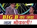 Kaun Banega Crorepati 9: Amitabh Bachchan has a NEW NAME o..