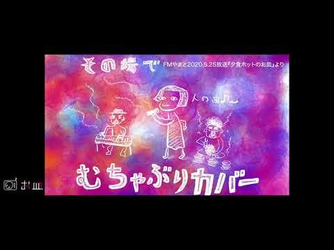 """【小皿チャンネル】023 """"その場でむちゃぶりカバー「デイ・ドリーム・ビリーバー」"""""""