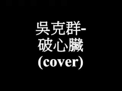 吳克群-破心臟(cover).mp4