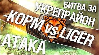 Битва за укрепрайон - KOPM vs LIGER