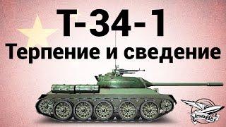 T-34-1 - Терпение и сведение - Гайд