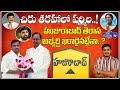చిరు తరహాలో షర్మిల..| Huzurabad Trs Candidate | Telangana Political Updates | CM KCR | TopTeluguTV