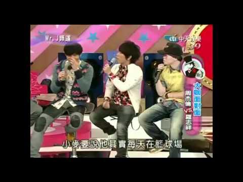 Mr. J頻道 周杰倫訪問羅志祥篇