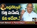 Telakapalli Ravi on Kathi Mahesh and Pawan Kalyan's Fans Controversy