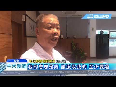 20190415中天新聞 不滿消防隊沒收鞭炮 彰副議長嗆「皮在癢」