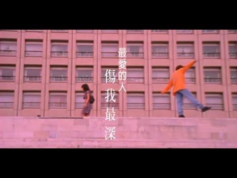 張雨生+張惠妹-最愛的人傷我最深 (官方MV)