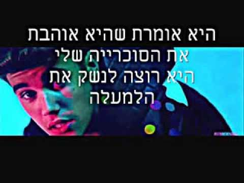 Baixar Maejor Ali - Lolly ft. Juicy J, Justin Bieber HebSub  מתורגם