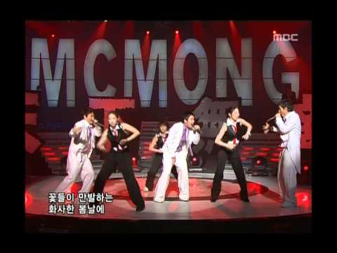 MC Mong - Invincible, 엠씨몽 - 천하무적, Music Camp 20050521