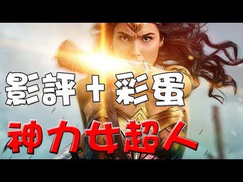 【影評+彩蛋】神力女超人|點評|彩蛋|解說|影評|Wonder Woman|萬人迷電影院|Wonder Woman movie review & easter eggs
