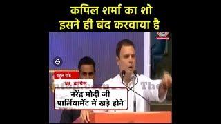 Rahul Gandhi Vs Modi Most Funny Video - कपिल शर्मा का show राहुल गांधी के कारण बंद हुआ था