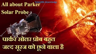 All about parker solar probe | NASA new Mission 2018 | Mission to touch the sun | in Hindi