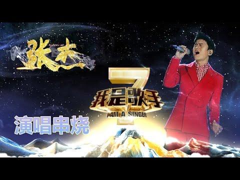 我是歌手-第二季-张杰演唱串烧-【湖南卫视官方版1080P】20140409