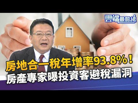 房地合一稅年增率93.8%! 房產專家曝投資客避稅漏洞|雲端最前線 EP993精華