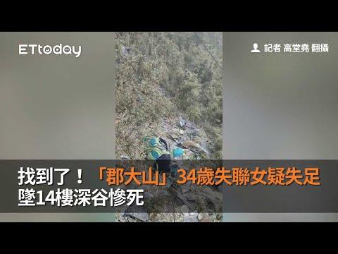 找到了!「郡大山」34歲失聯女疑失足 墜14樓深谷慘死