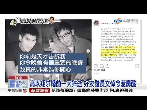 高以翔頭七法會 女友.爸媽憔悴現身.不發一語│中視新聞 20191203