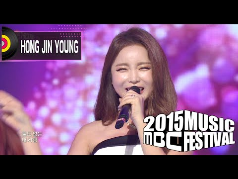 [2015 MBC Music festival] 2015 MBC 가요대제전 Hong Jin-young - Cheer Up + Love Battery 20151231