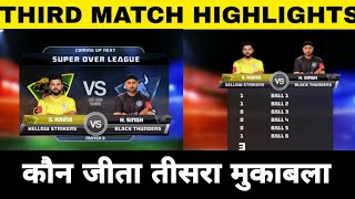 Suresh Rania Vs Harbhajan Singh Ib Cricket Super over League Match Highlights| Yellow Strikers