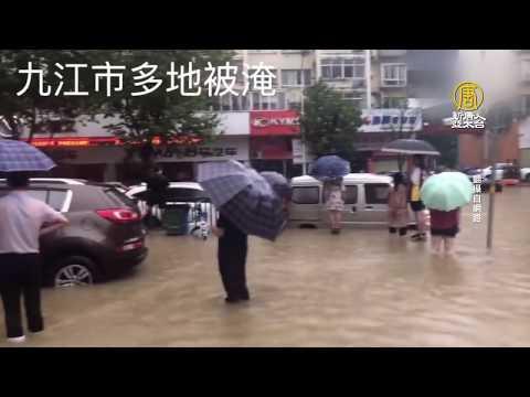 鄱陽湖恐爆大洪水 27省3020萬人受災